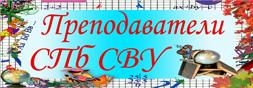 преподаватели СВУ